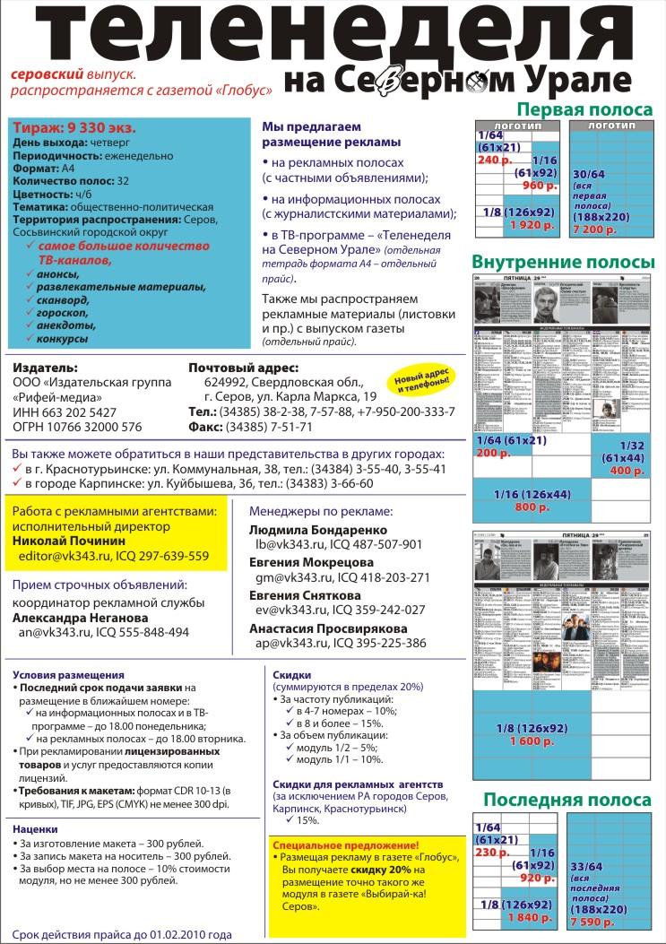 Как создать рекламное объявление в газету - Keramoplitnn.ru